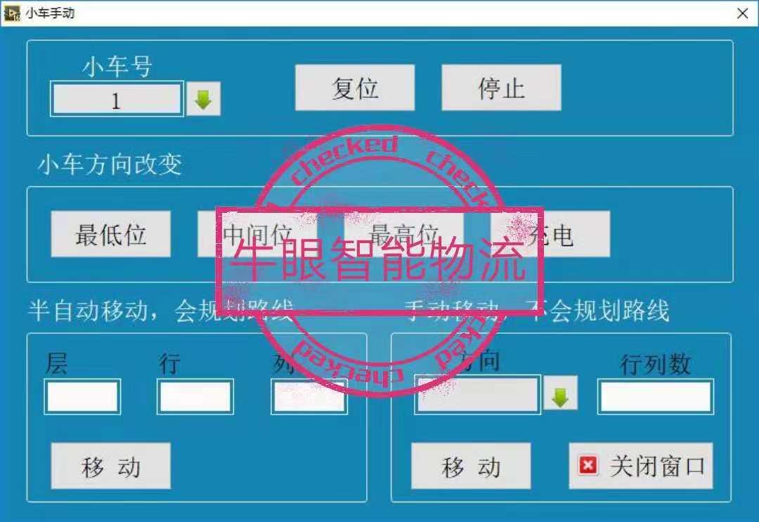 wcs设备控制系统